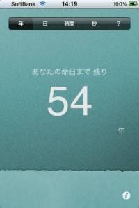 余命電卓3