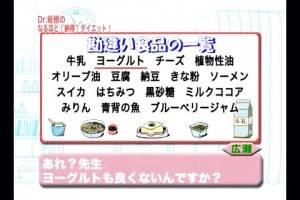 ドクター坂根のダイエット1