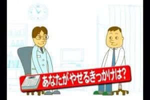 ドクター坂根のダイエット6