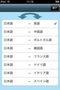 翻訳 JATranslate