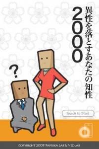異性を落とすあなたの知性2000