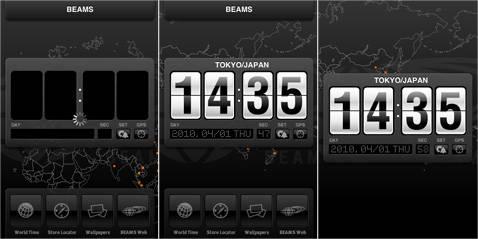 beams アプリ