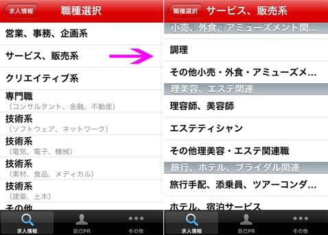 Yahoo!リクナビ リクナビNEXT|...
