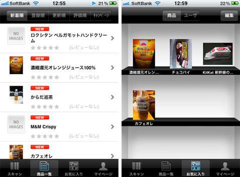 モノコード 商品のバーコードをスキャン!口コミや評価を投稿&閲覧できる無料アプリ☆