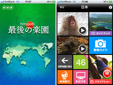 Nhk 最後の楽園完全保存版世界中のホットスポットをまとめたアプリ