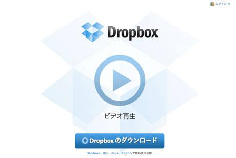 Dropboxの使い道をさらに拡げるAndroidアプリ6選  …