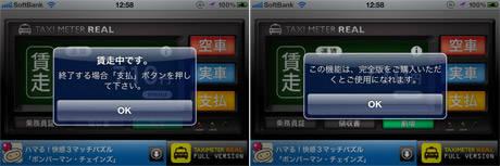 運賃表示やタクシーツールが揃ったアプリでタクシー気分を楽しもう!