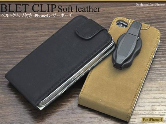 【iPhone4用】全2種★ ベルトクリップ付きソフトレザー調ケースポーチ*装着したまま操作可能です