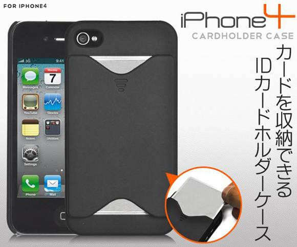 iPhone4/4S専用IDカードホルダーケース