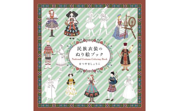 世界を旅している気分♡民族衣装をテーマにした大人のぬり絵ブックが登場