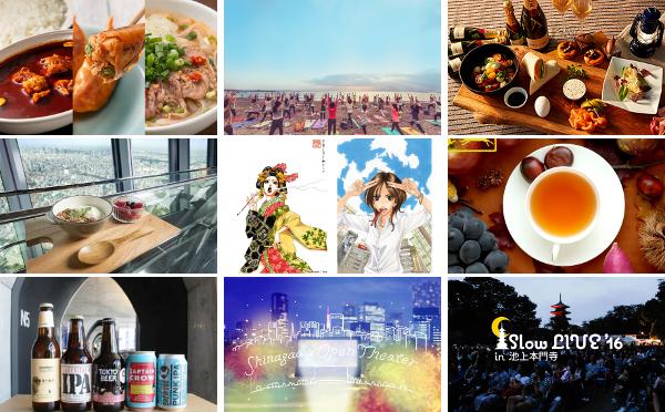 今週末のおすすめ東京イベント10選(9月3日~4日)