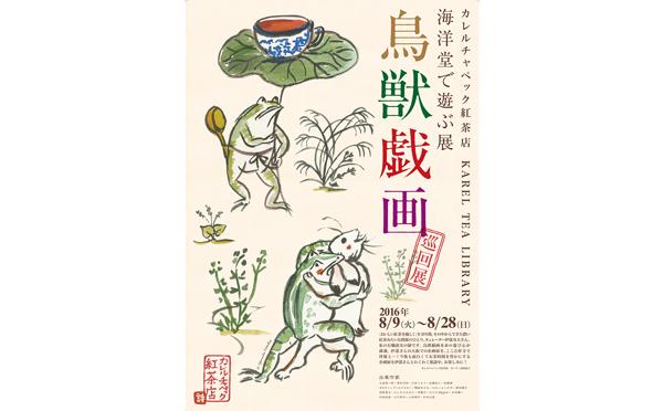 紅茶をたしなむカエル…!?海洋堂の鳥獣戯画フィギュアの作品展がカレルチャペック紅茶店で開催