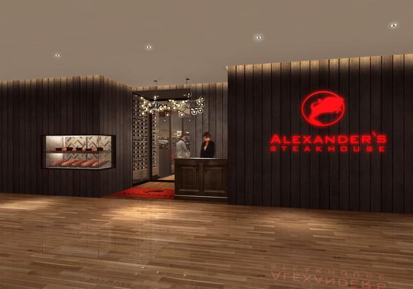 alexanders-steakhouse-1