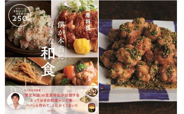 予約のとれない人気和食店シェフが伝授する、パパッと作れる簡単レシピ本が発売!