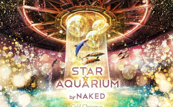 今年のクリスマスは水族館で♡アクアパーク品川×NAKEDの体験型イベントがゴージャスすぎ