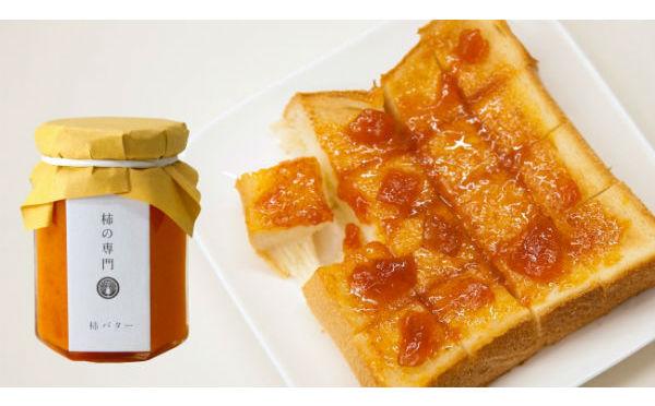 全国の隠れた名品のトップに選ばれた奈良県の『柿バター』が美味しそう♡