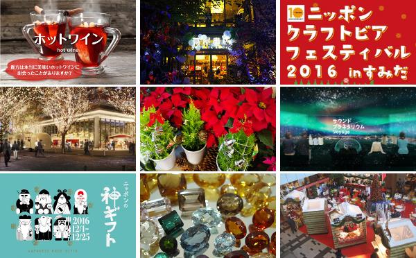 ワインにクラフトビールにクリスマスマルシェも!今週末のおすすめイベントin東京【12/10~12/11】