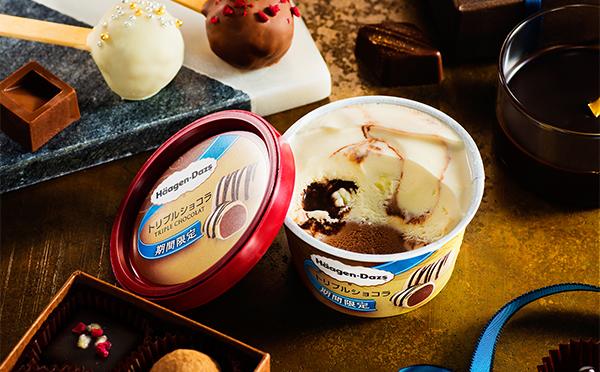 次のご褒美アイスはコレ!ハーゲンダッツの新作「トリプルショコラ」で3種のチョコを味わい尽くす