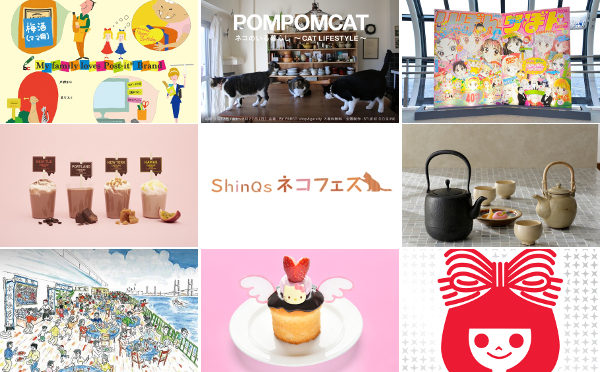 猫フェスに「りぼん」のふろく展も♡今週末のおすすめイベントin東京【2/18~2/19】