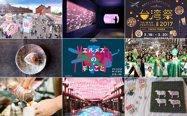 ラーメンにコーヒーにアイルランドフェスも♪今週末のおすすめイベントin東京【3/18~3/20】