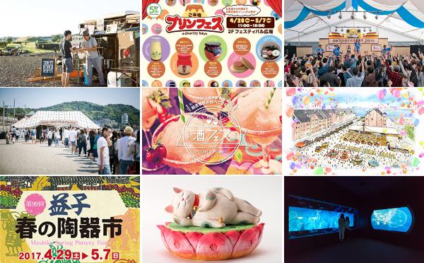 ゴールデンウィークのおすすめ東京イベント10選(4月29日~)