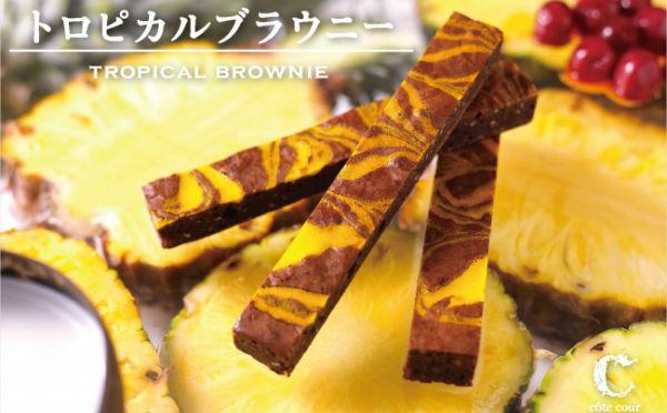 日本初ブラウニー専門店コートクールに夏季限定で登場した「トロピカル生ブラウニー」が気になる♪