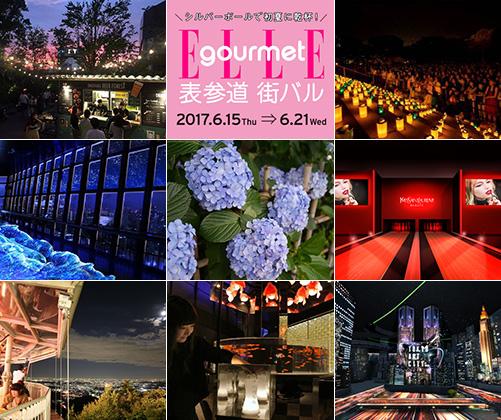 今週末のおすすめ東京イベント10選(6月17日~18日)