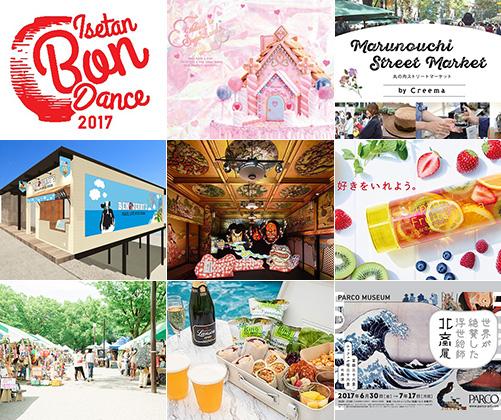 今週末のおすすめ東京イベント10選(7月1日~2日)