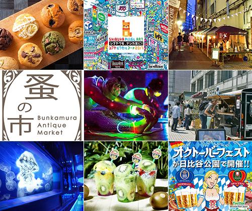 今週末のおすすめ東京イベント10選(7月22日~23日)