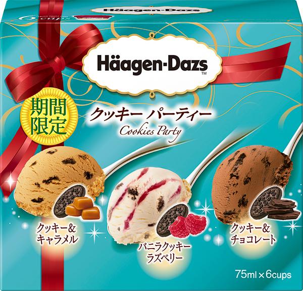 ハーゲンダッツ_マルチパック-クッキーパーティー
