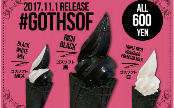 NYで話題の真っ黒ソフトクリームが原宿「コイソフ」に登場!衝撃的な黒さがゴシック&キュート♡