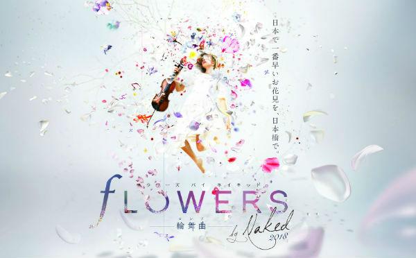 日本橋で体験する日本一早いお花見♪ネイキッドが手がける「花のアート展」の開催が決定!