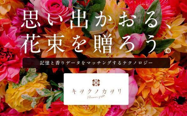思い出の香りを花束にしてプレゼント♡花のスペシャリストによる新しいフラワーギフトが誕生!