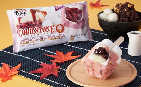 「コールドストーン×あいすまんじゅう」がコラボ!和洋折衷なアイスがセブンイレブンで発売