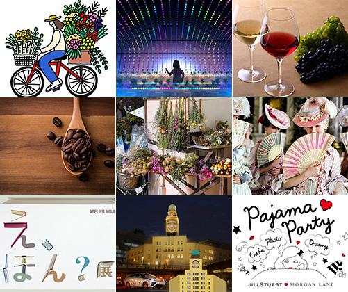 今週末のおすすめ東京イベント10選(11月3日~11月5日)
