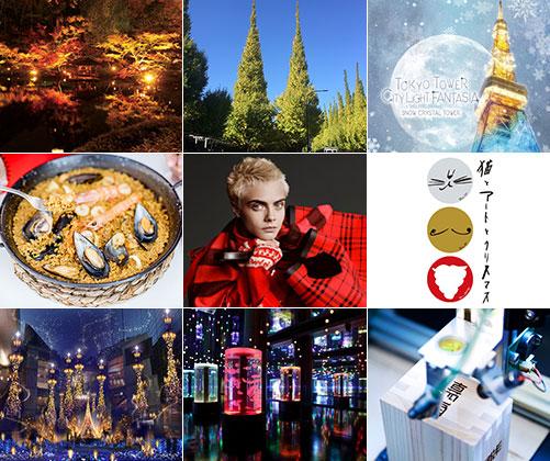 今週末のおすすめ東京イベント10選(11月18日~11月19日)