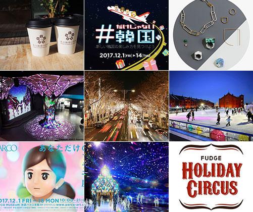 今週末のおすすめ東京イベント10選(12月2日~12月3日)