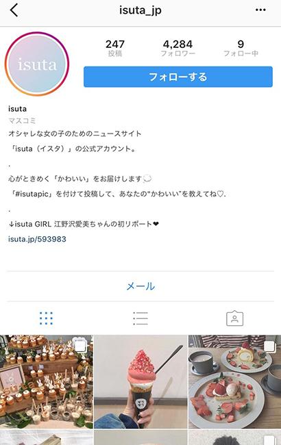 isuta GIRLお披露目パーティーを開催♡気になる様子をレポートしちゃいます♩