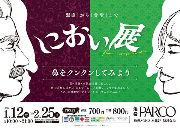 今週末のおすすめ東京イベント10選(1月20日~21日)