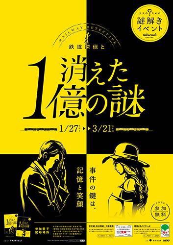 今週末のおすすめ東京イベント10選(2月3日~4日)