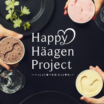 自分の住む街にハーゲンダッツが届くかも♡Twitter投稿でサンプリング開催地を決定するキャンペーンが開始!