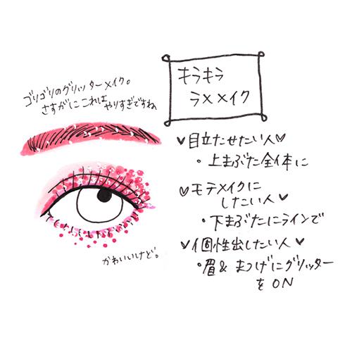 """目的別""""ラメメイク""""ハウツー♡ 2018年春の色んな種類や質感のキラキラメイクを楽しみたい!"""