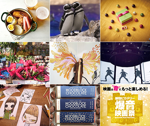 今週末のおすすめ東京イベント10選(2月10日~11日)