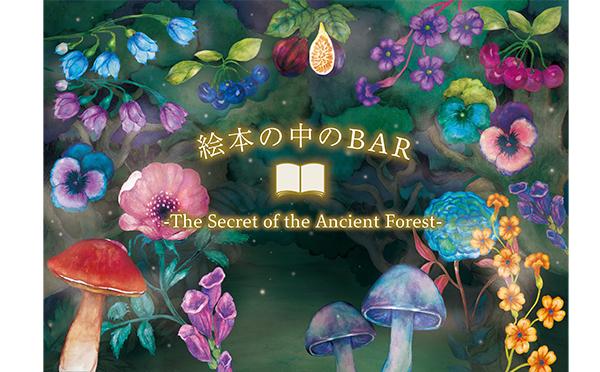 幻想的なシーンが目の前で動き出す!不思議の森に迷い込んだような「絵本の中のBAR」がオープン