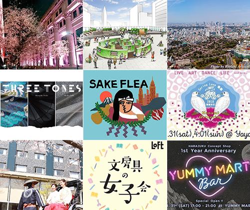 今週末のおすすめ東京イベント10選(3月31日~4月1日)