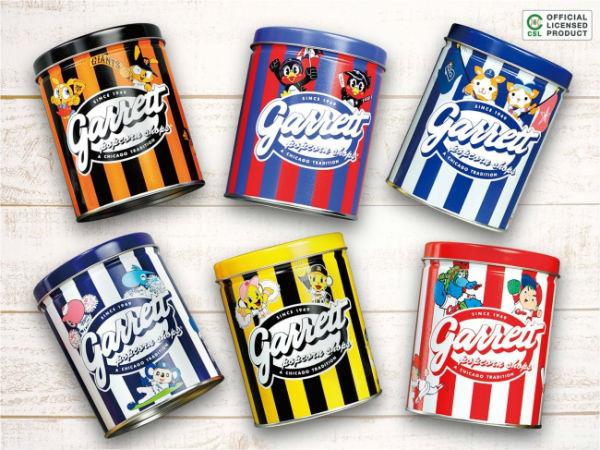 野球女子のマストアイテム♩ギャレットポップコーン×セ・リーグ6球団コラボ缶が今シーズンも登板!