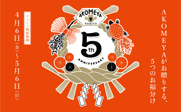 """アコメヤ トウキョウが5周年記念企画を開催!レアな限定商品や体験イベントを""""お福分け""""♡"""
