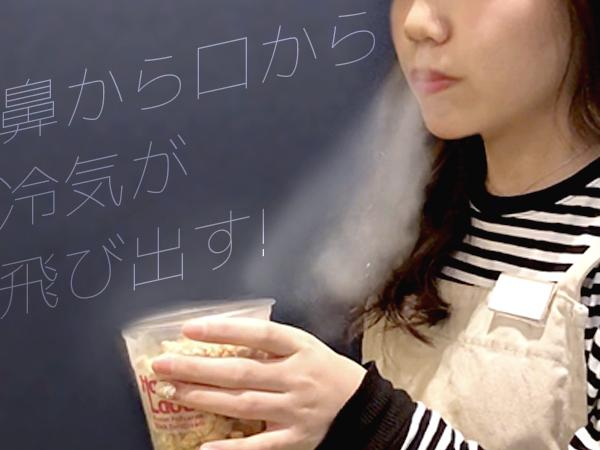 マイナス200℃の液体窒素をシュッ!鼻やくちから白い冷気がこぼれる「フローズンポップコーン」が楽しい♪