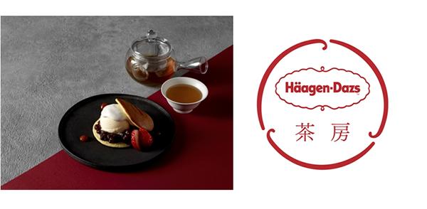 ハーゲンダッツ初!和スイーツ専門店「Häagen-Dazs 茶房」が東急プラザ銀座内に期間限定オープン