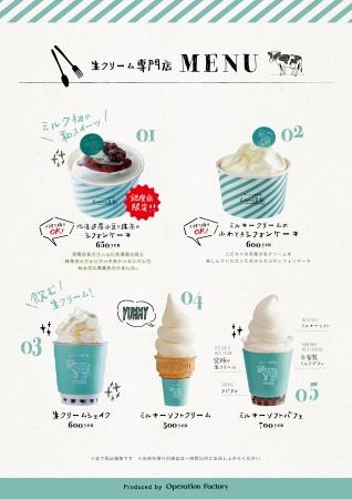 初の和スイーツもお目見え♡GW期間限定で「生クリーム専門店ミルク」が銀座に初上陸!